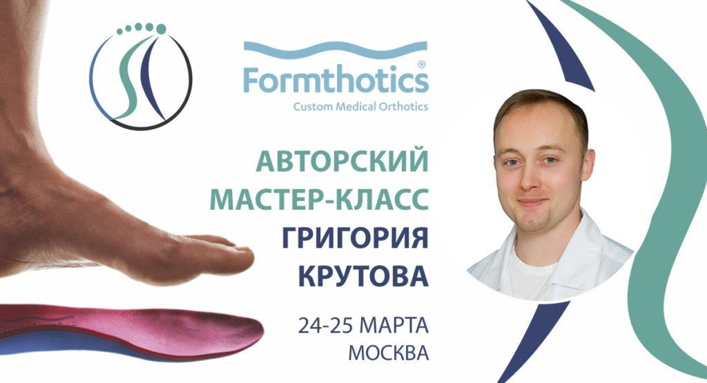 Авторский мастер-класс ГРИГОРИЯ КРУТОВА<br>24 — 25 марта