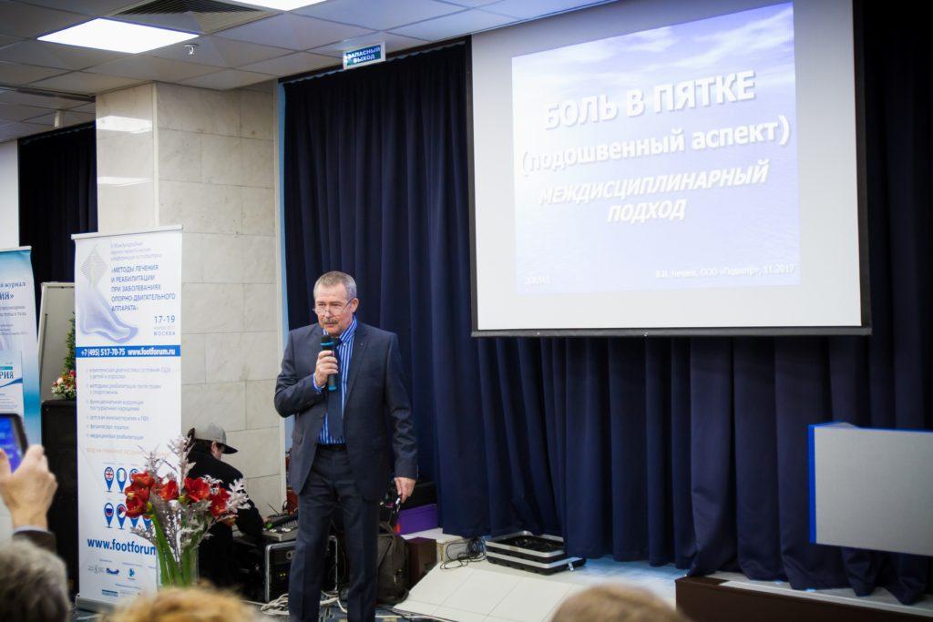 Боль в пятке: новые аспекты этиологии и патогенеза. В. И. Нечаев 17.11.2017 г.