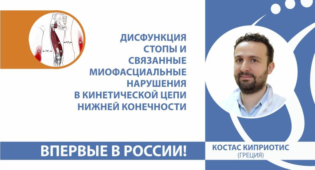 Москва 29-30 сентября