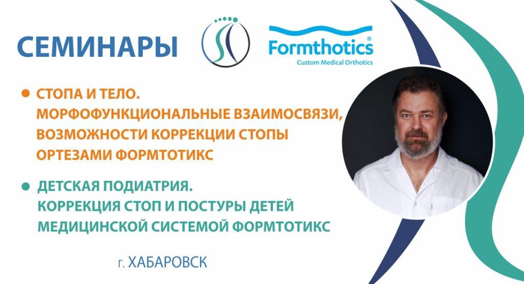 Семинар ФормТотикс<br>20-22 декабря 2018 года. Хабаровск