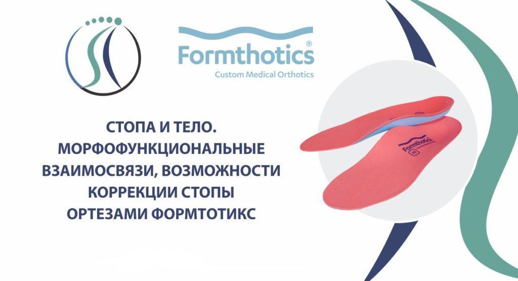«Стопа и тело.  Морфофункциональные  взаимосвязи, возможности коррекции стопы ортезами ФОРМТОТИКС»<br>24-26 января 2020 г. <br>г. Москва