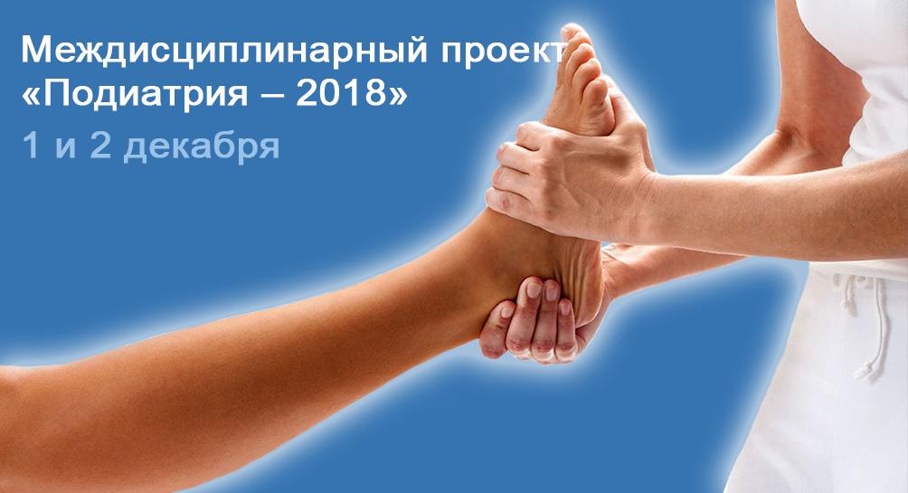 Междисциплинарный проект «Подиатрия – 2018»