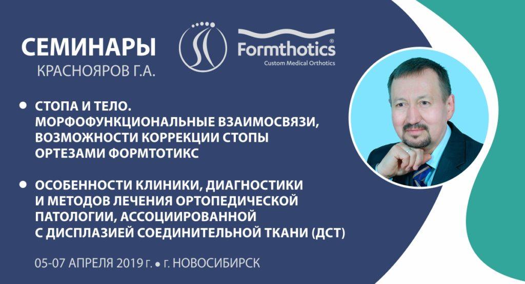 Семинар ФормТотикс<br>«Стопа и тело. Особенности клиники, диагностики и методов лечения ортопедической патологии, ассоциированной с дисплазией соединительной ткани (ДСТ)» <br>05-07 апреля 2019 <br>г. Новосибирск