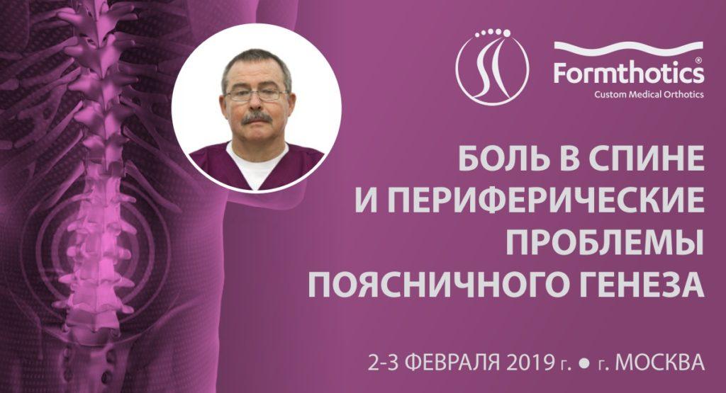 Мастер-класс «Боль в спине и периферические проблемы поясничного генеза» <br>2-3 февраля 2019 года