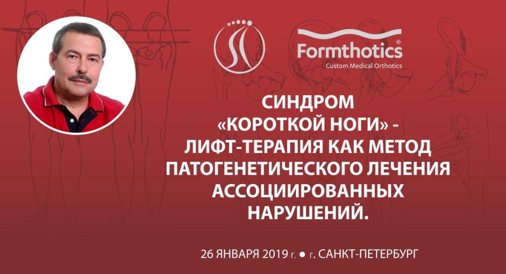 Семинар  Синдром «короткой ноги» — лифт-терапия как метод патогенетического лечения ассоциированных нарушений. <br>26 января 2019 г.<br> г. Санкт-Петербург