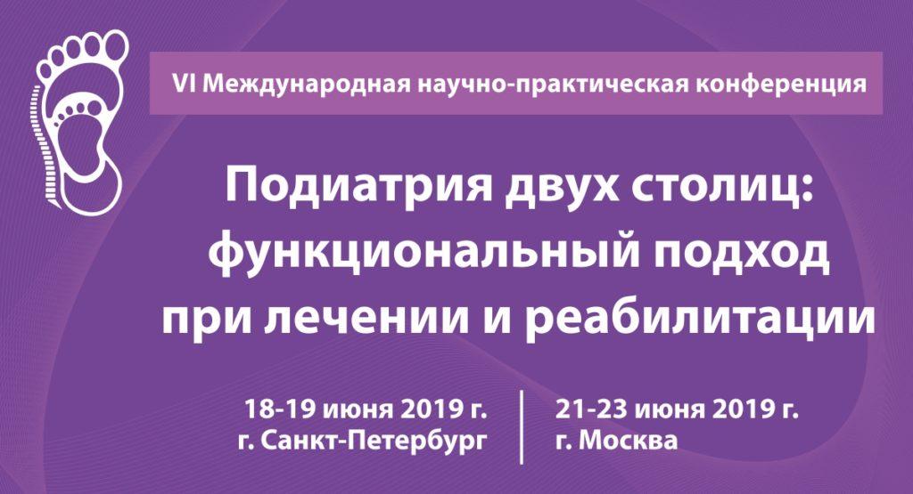 VI Международная научно-практическая конференция «Подиатрия двух столиц: функциональный подход при лечении и реабилитации» <br>18-19 июня г. Санкт-Петербург <br>21-23 июня г. Москва,