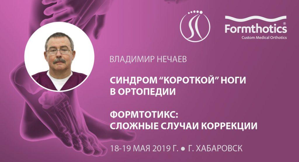"""«Синдром """"короткой"""" ноги в ортопедии» и «ФормТотикс: сложные случаи коррекции»<br>18-19 мая 2019 г.<br>г. Хабаровск"""