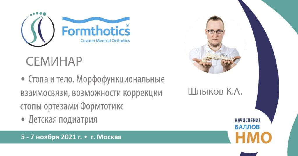 05-07 ноября 2021 г. <br> г. Москва