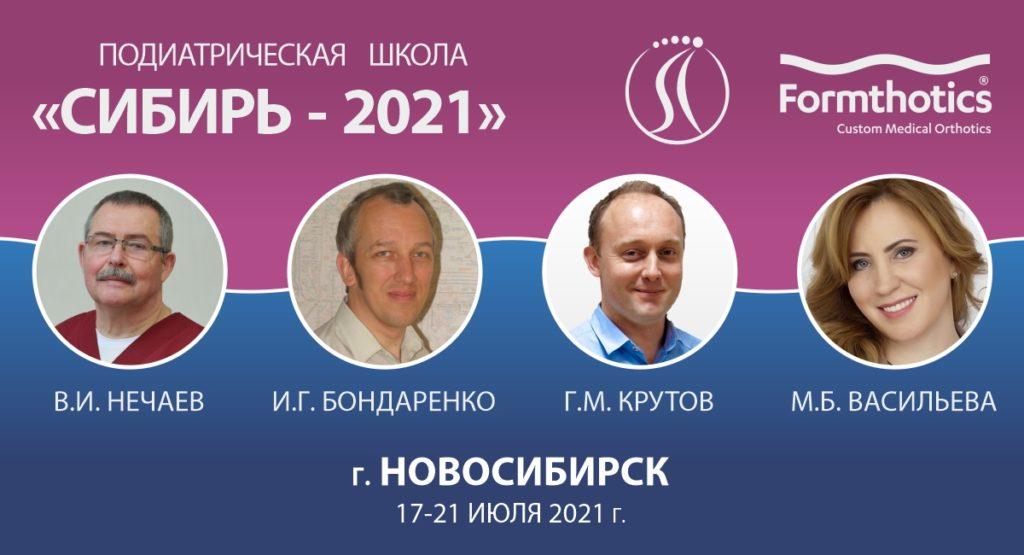 Подиатрическая школа «Сибирь — 2021» 17-21 июля, г. Новосибирск