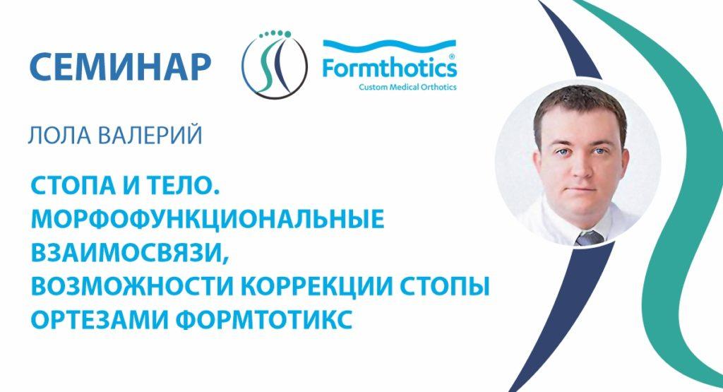 «Стопа и тело. <br> Морфофункциональные  взаимосвязи,<br>возможности коррекции стопы ортезами ФОРМТОТИКС»<br>13-15 марта 2020 г. Москва