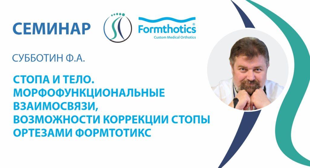 «Стопа и тело.  Морфофункциональные  взаимосвязи, возможности коррекции стопы ортезами ФОРМТОТИКС»<br>16-18 декабря 2019 г. <br>г. Хабаровск