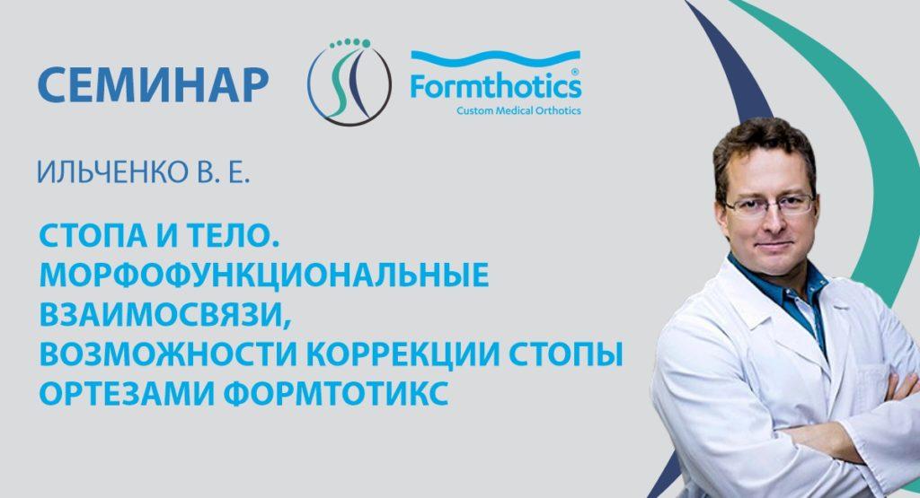 «Стопа и тело.  Морфофункциональные  взаимосвязи, возможности коррекции стопы ортезами ФОРМТОТИКС»<br>15-17 ноября 2019 г. <br>г. Челябинск