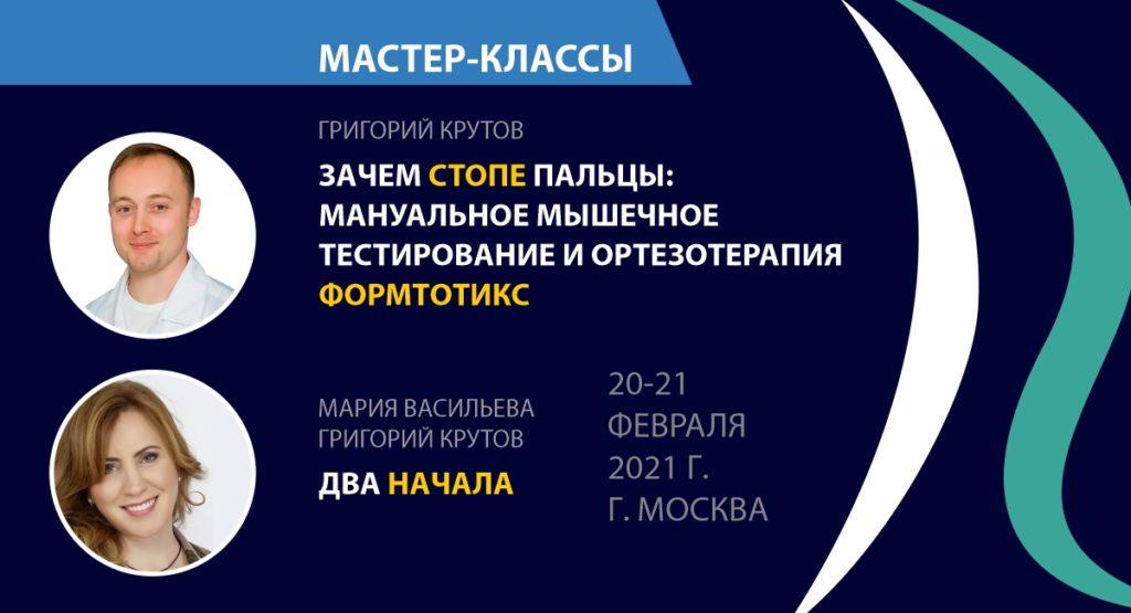 20-21 февраля 2021 г.<br> г. Москва