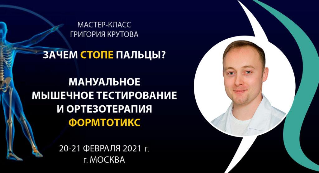 Мастер-класс Григория Крутова<br>«Зачем стопе пальцы? Мануальное мышечное тестирование и ортезотерапия ФормТотикс»<br>20-21 февраля 2021 г.<br> г. Москва