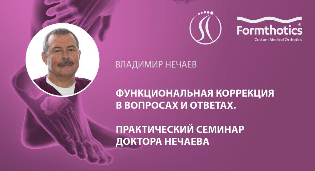 «Функциональная коррекция в вопросах и ответах. Практический семинар доктора Нечаева» 24 января 2021 г. г. Черноголовка