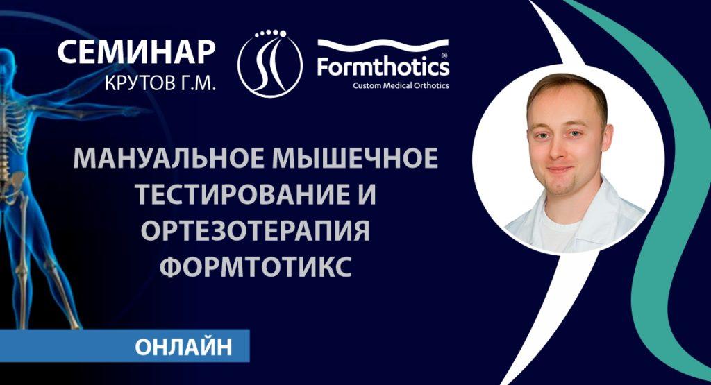 ОНЛАЙН-СЕМИНАР<br>Григория Крутова<br>«Мануальное мышечное тестирование и ортезотерапия ФормТотикс»<br>11-12 июля 2020г.