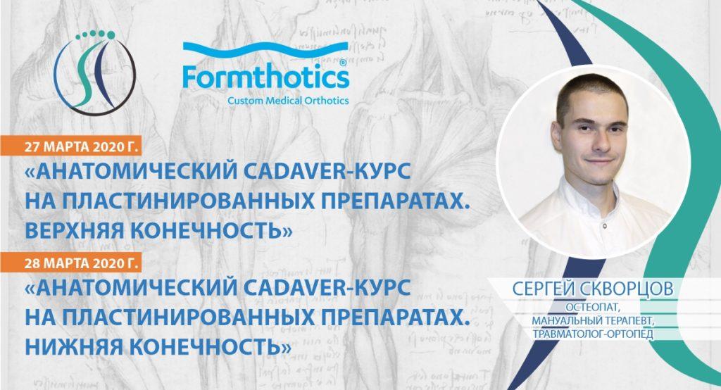 «Перезагрузи» свои знания<br>по анатомии<br>верхних и нижних конечностей на семинарах <br>анатомического <br>cadaver-курса <br>27 и 28 марта!