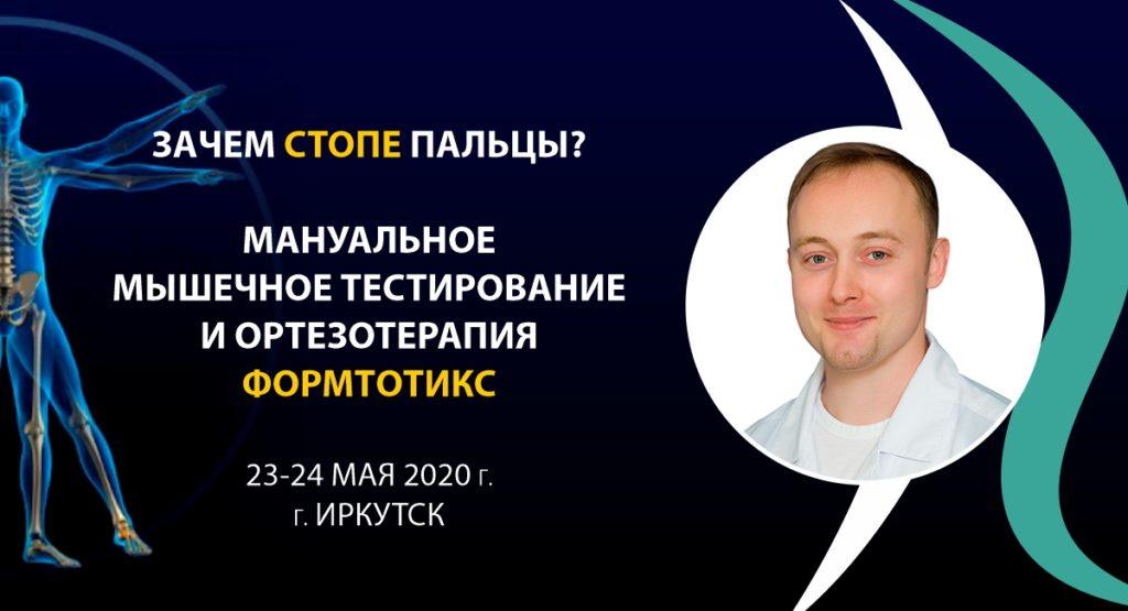 Мастер-класс Григория Крутова<br>«Зачем стопе пальцы? Мануальное мышечное тестирование и ортезотерапия ФормТотикс»<br>23-24 мая 2020 г.<br> г.Иркутск