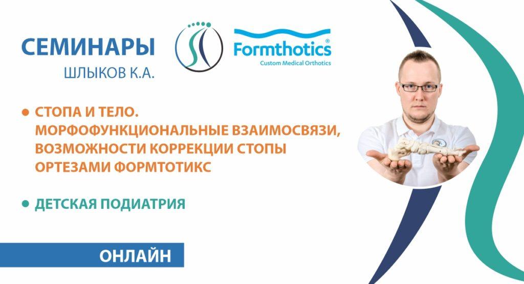 <p><b>ОНЛАЙН-СЕМИНАР</b></p>«Стопа и тело. Морфофункциональные взаимосвязи, возможности коррекции стопы ортезами ФормТотикс». «Детская подиатрия». 22-24 мая 2020 г.