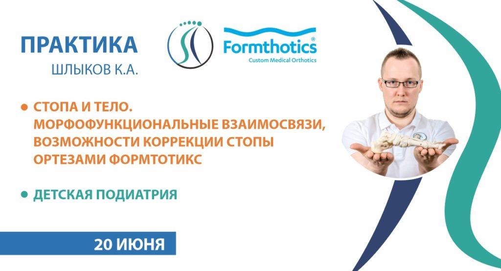 <b>ПРАКТИКА</b>: Стопа и тело. Морфофункциональные взаимосвязи, возможности коррекции стопы ортезами  ФормТотикс Детская подиатрия. <br>20 июня 2020 г. <br>г. Москва.
