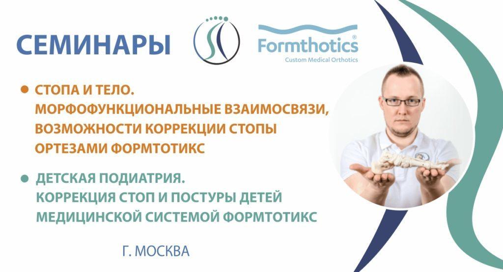 Стопа и тело. Морфофункциональные взаимосвязи, возможности коррекции стопы ортезами  ФормТотикс Детская подиатрия. <br>17-19 апреля 2020 г. <br>г. Москва.