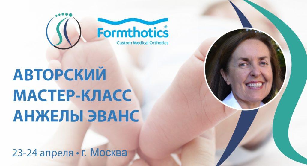 Мастер-классы доктора<br> Анжелы Эванс (Австралия) <br>23-24 апреля 2020 г. <br>г. Москва