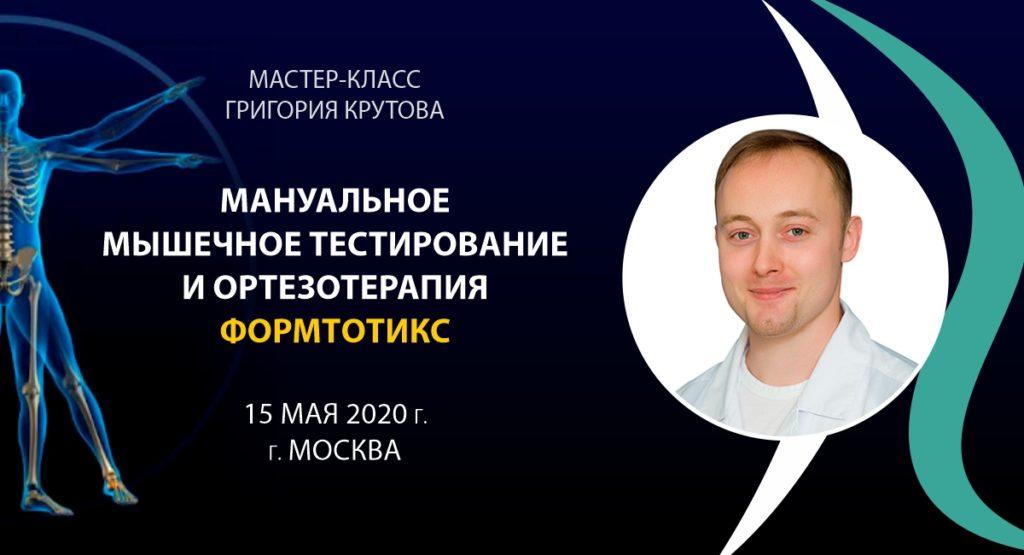 Практический <br>мастер-класс <br>Григория Крутова «Мануальное мышечное тестирование и ортезотерапия ФормТотикс»<br>15 мая 2020 года <br>г. Москве