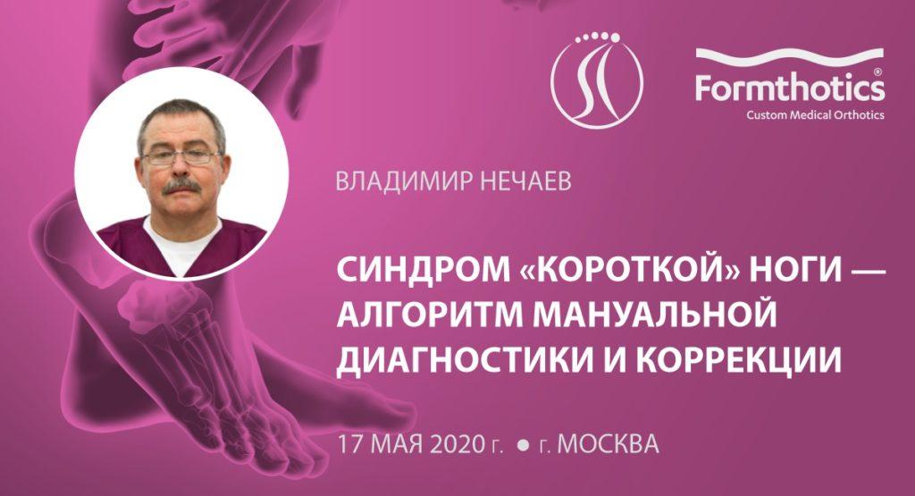 Мастер-класс Нечаева<br> «Синдром «короткой» ноги — алгоритм мануальной диагностики и коррекции»<br>17 мая 2020 г. в г. Москве