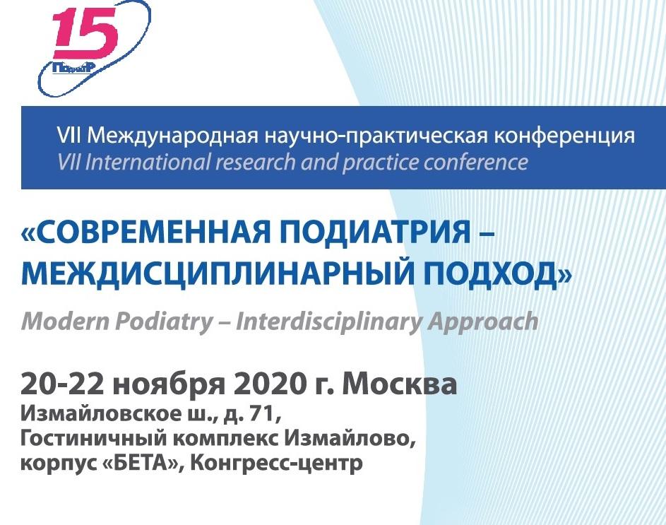 VII Международная научно-практическая конференция «Современная подиатрия – междисциплинарный подход»