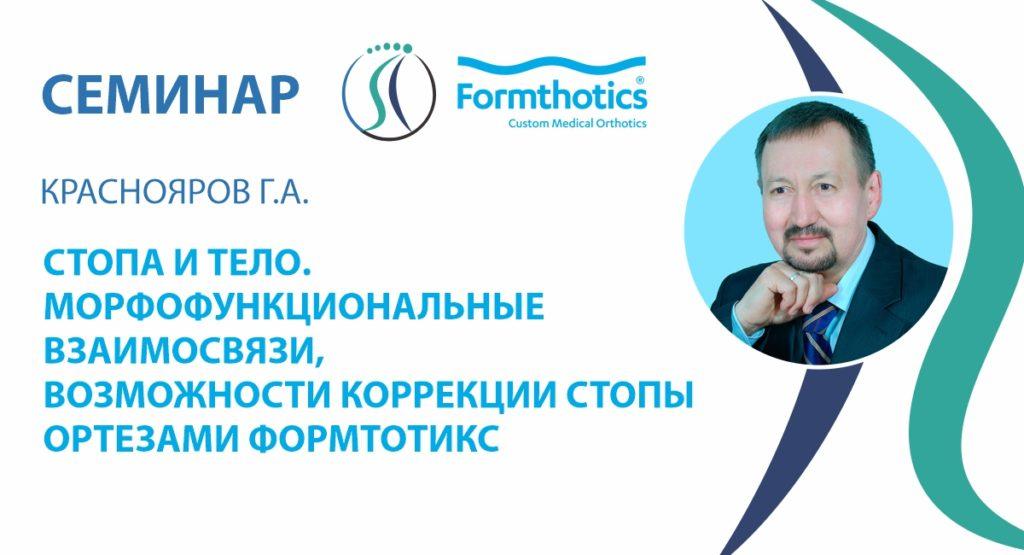 «Стопа и тело.  Морфофункциональные  взаимосвязи, возможности коррекции стопы ортезами ФОРМТОТИКС»<br>25-27 сентября 2020 г. <br>г. Улан-Удэ