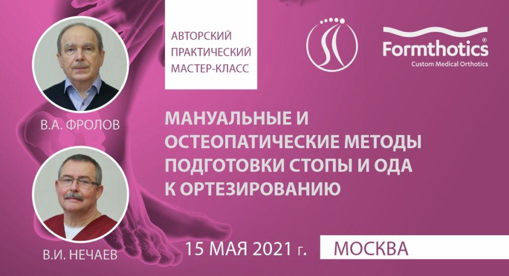 15 мая 2021 г.<br>г. Москва