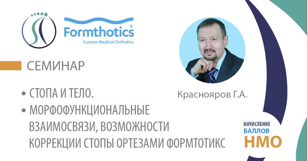 03-05 декабря 2021 г.<br>г. Иркутск