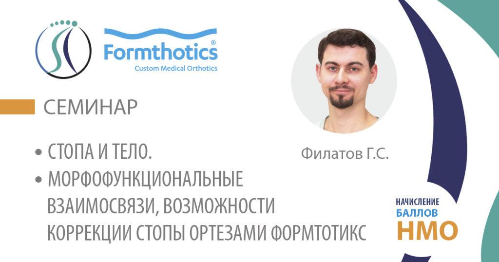 26-28 ноября 2021г.<br> г. Новосибирск