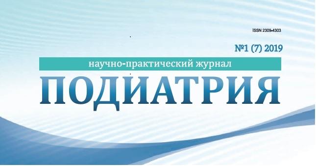 Вышел в свет № 7 междисциплинарного<br>журнала «Подиатрия».