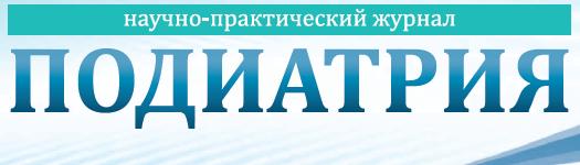 Новости редакции журнала «Подиатрия»