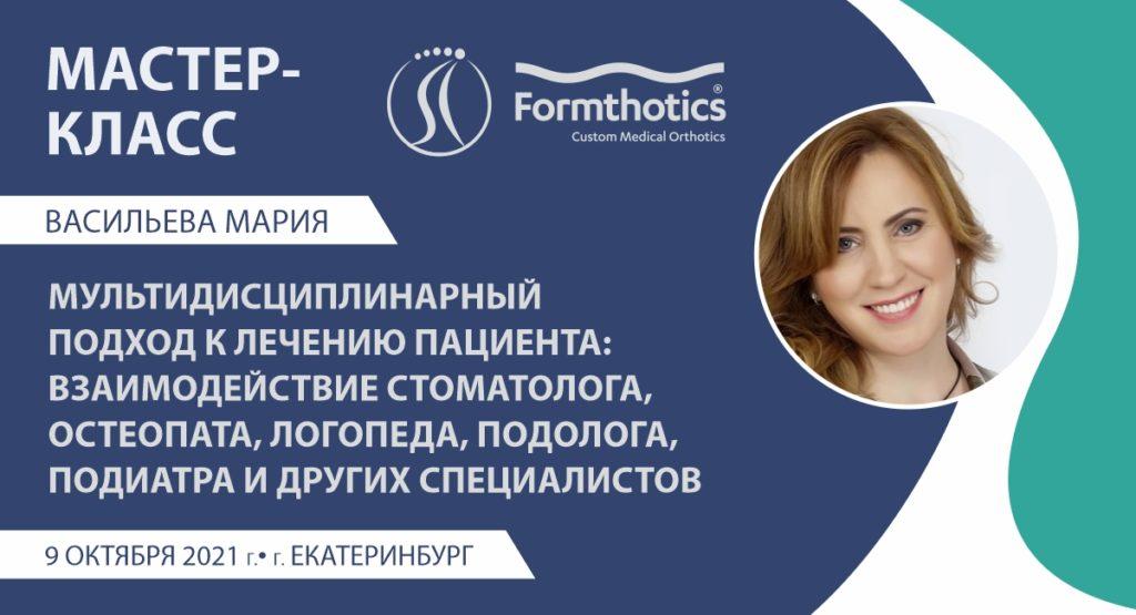 09 октября 2021 г.<br> г. Екатеринбург