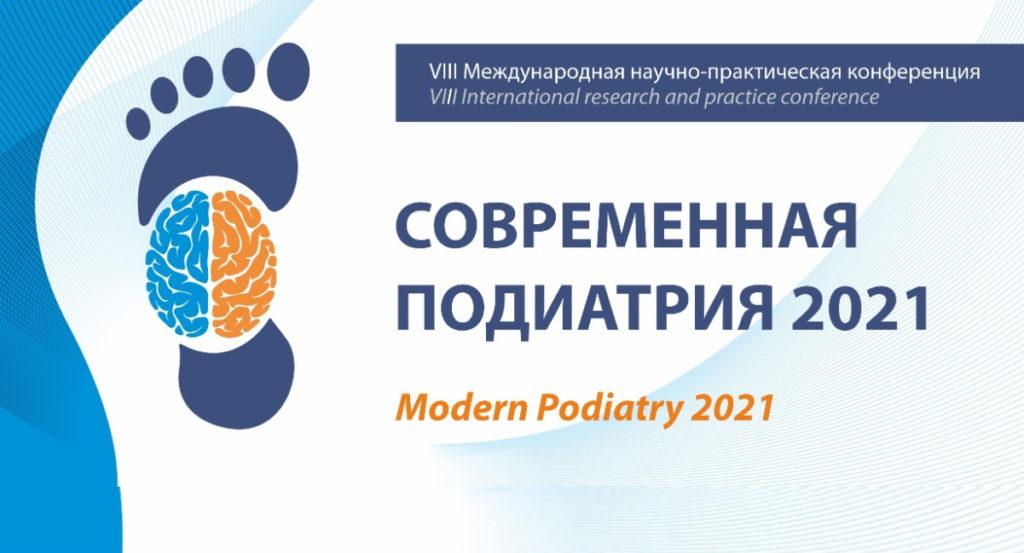 Москва, 12-14 ноября 2021 года