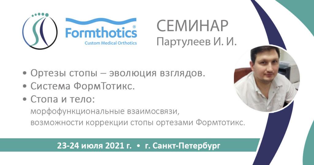 23-24 июля 2021 г. <br> г. Санкт-Петербург